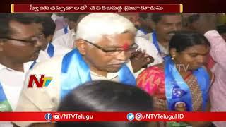 Prajakutami Failures in Telangana Polls | స్వీయతప్పిదాలతో చతికిలపడ్డ ప్రజాకూటమి | NTV