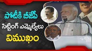 పోటీకి బీజేపీ సిట్టింగ్ ఏమ్మెల్యే లు విముఖం |AP BJP sitting MLAs not like to contest in 2019 polls