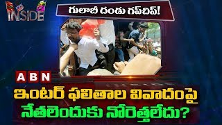 Special Focus on TRS Party Negligence on Intermediate Results Issue | Inside