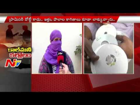 Vijayawada Call Money Victim Face to Face with NTV | LIVE