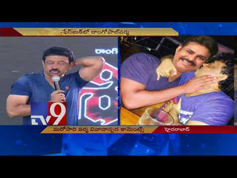 RGV Comments On Pawan Kalyan - TV9