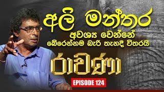 RAVANA | Episode 124 | 15 – 10 – 2020
