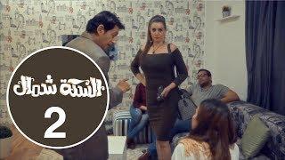 السكة شمال - حسناء سيف الدين  - ALseka Shemal  7snaa saif alDeen