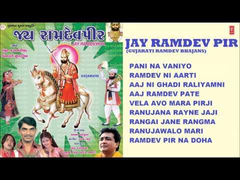 Ramdev Jayanti Special Bhajans Gujarati I Jay Ramdev Pir I Full Audio Songs Juke Box video