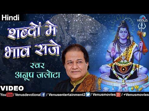 Anup Jalota - Shabdon Mein Bhaav Saje (Hum Bhole Hain Tum Bholenath...