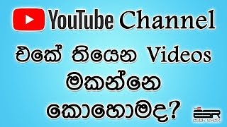How to Delete a Video From YouTube  I Sinhala Tutorials