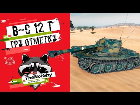 Bat.-Châtillon 12 t - Три Отметки | TheNotShy | Гайд | Мастер | World Of Tanks