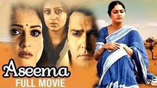 Gracy Singh New Hindi Dubbed Movie | Aseema Hindi Dubbed Movie | South Indian Hindi Action Movies