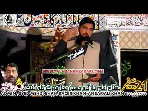 Allama Nasir Talhara | Majlis 21 Safar 2019 Hussain Mahal Moorat |