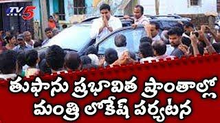 Minister Nara Lokesh Inspects Rescue Operation In Srikakulam | TV5News