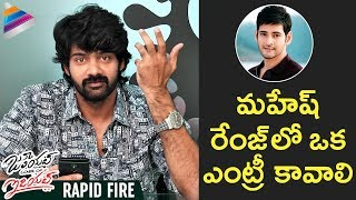 Naveen Chandra about Mahesh Babu, Trivikram Movie | Juliet Lover of Idiot RAPID FIRE |Nivetha Thomas