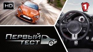 """Toyota GT86. """"Первый тест"""" в HD."""