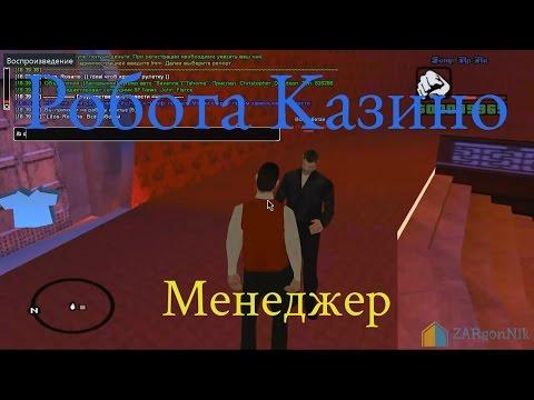 literatura-dlya-menedzherov-kazino