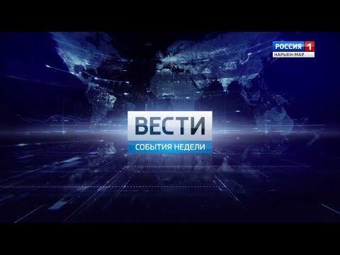 Россия-1 Нарьян-Мар HD Выпуск программы Вести. События Недели от 27.05.2017