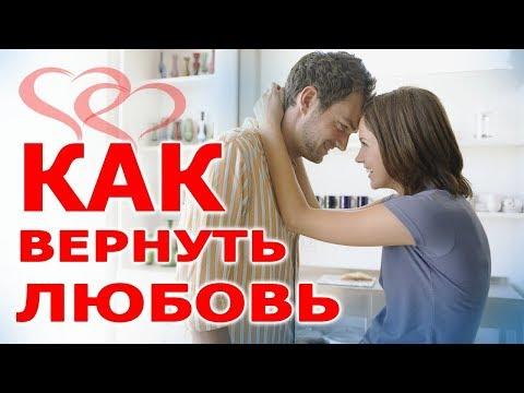 КАК ВЕРНУТЬ ЛЮБОВЬ - Секрет создания счастливых отношений | Ольга Герасимова
