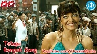 Dhada - Dhada Full Video Songs - Telugu Bengali Song - Naga Chaitanya - Kajal Aggarwal- Devi Sri Prasad