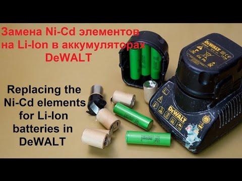 Ремонт аккумулятора шуруповерта бош замена ni cd на li ion
