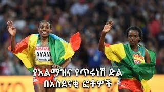 London2017 | Almaz Ayana | Tirunesh Dibaba | In Pictures Team Ethiopia