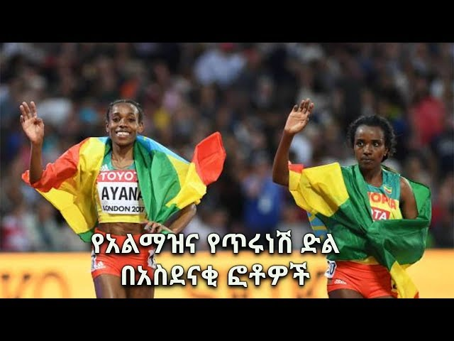 #London2017 | Almaz Ayana | Tirunesh Dibaba | In Pictures | Team Ethiopia