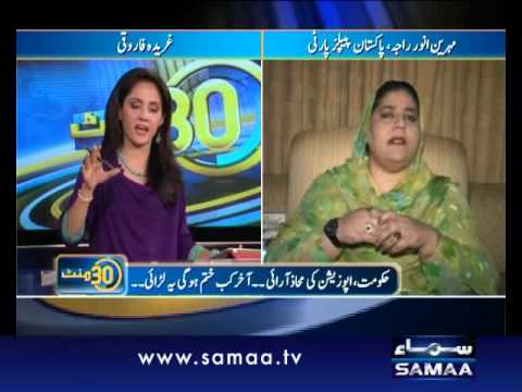 30 Minute September 17, 2012 SAMAA TV 1/2