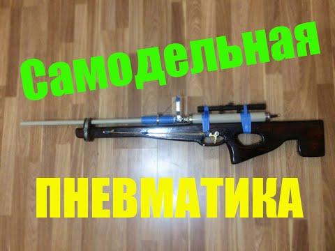 Пневматические винтовка сделана своими руками