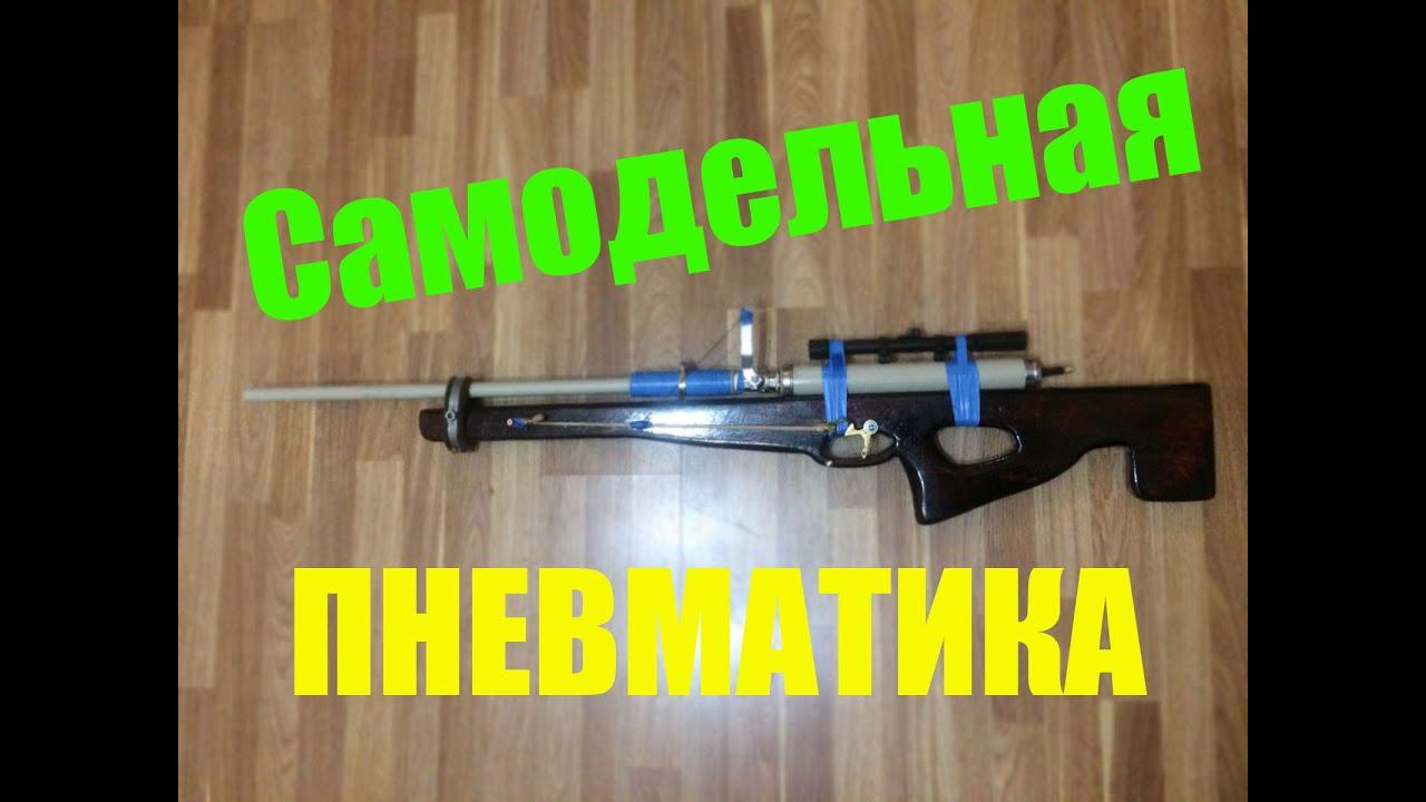 Пневматическое оружие (пневматика купить оружие для)