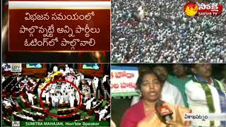 YSRCP's no-confidence motion against NDA govt || Vizag People Voice