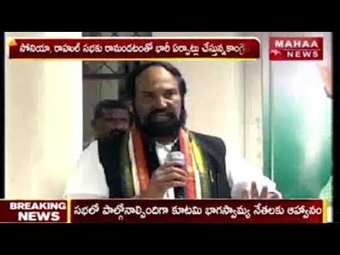 Mahakutami to participate Sonia and Rahul Gandhi's public meeting | Mahaa News