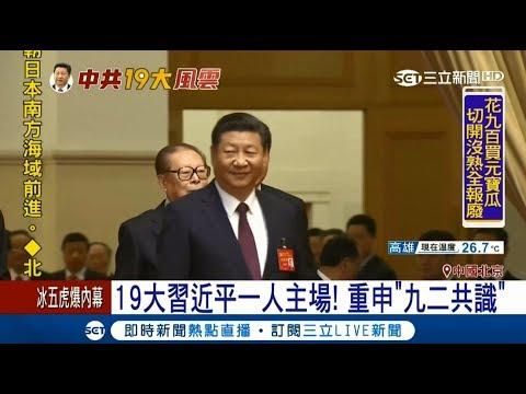 中共19大3千媒體大陣仗採訪 91歲江澤民也現身