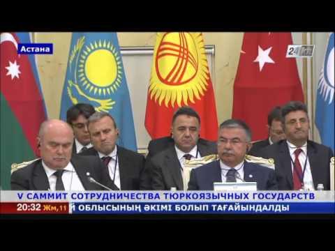 Агентство казинформ фото новости в алматы открывается i саммит cовета сотрудничества тюркоязычных государств
