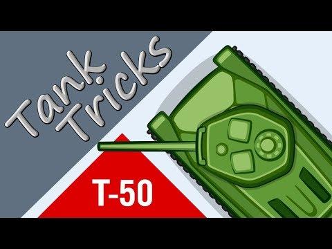 Танковые трюки #02: Догонялки [Мультик World of Tanks]