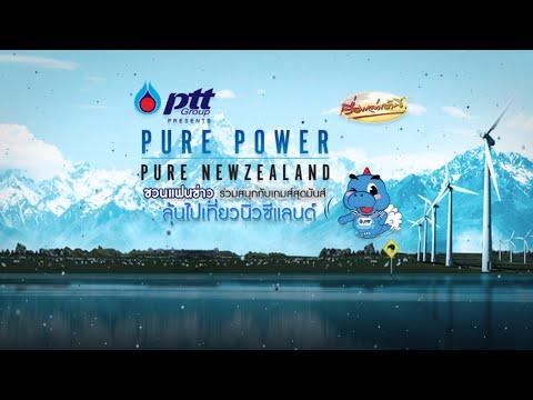 เรื่องเล่าเช้านี้ - กิจกรรม PTT PURE POWER PURE NEWZEALAND กับ เรื่องเล่าเช้านี้.com