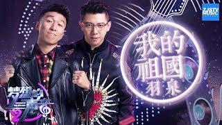 [ CLIP ]  羽泉《我的祖国》 《梦想的声音2》EP.1 20171027 /浙江卫视官方HD/