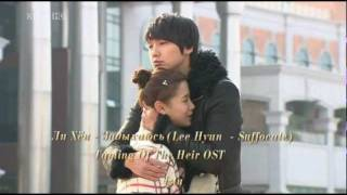 Ли Хён - Задыхаюсь (Lee Hyun  - Suffocate_Taming Of The Heir OST) RUS SUB
