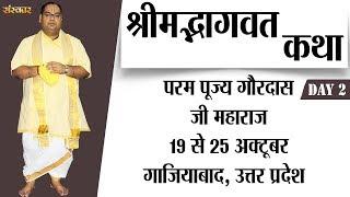 Shrimad Bhagwat Katha By PP. Gaurdas Ji Maharaj - 20 October | Ghaziabad | Day 2