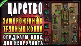 """Diablo 3 : RoS ► Спидфарм Билд Некроманта """" Трупное Копье Мора"""" ► ( Обновление 2.6.1 , 12-ый Сезон )"""