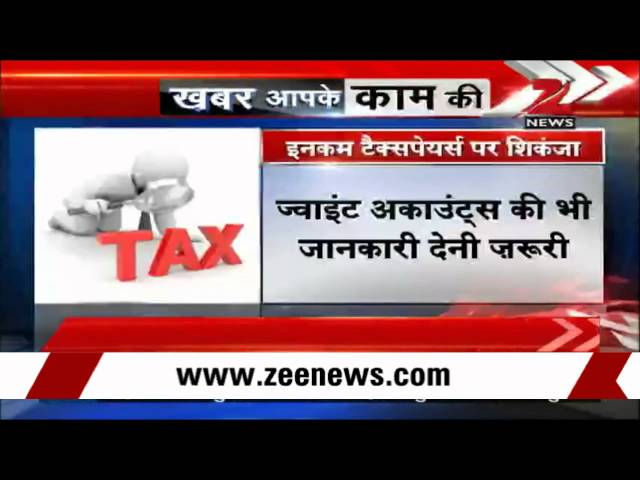 Taxpayers to disclose bank accounts, foreign travel to Income Tax dept