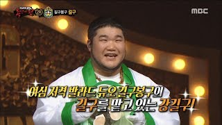 [King of masked singer] 복면가왕 - 'Bodhidharma' Identity 20180225