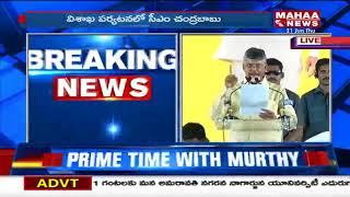 AP CM Chandrababu Speech in Public Meeting At Visakhapatnam | Live Updates