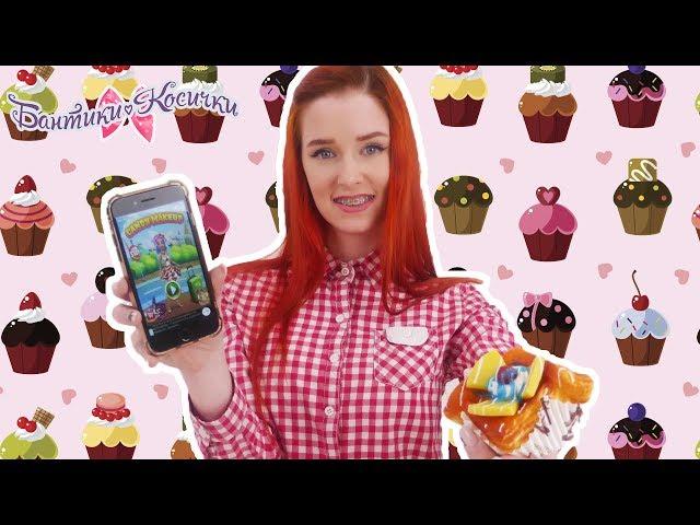 """Таня Мур, Нюша и Пеппа играют в приложение """"Сладкий Макияж""""!"""