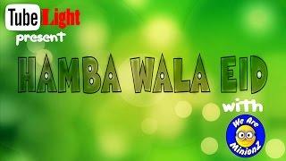 HambaWala Eid - হাম্বাওয়ালা ঈদ।। Bangla funny video based Kurbani'r Eid (Eid-ul-Adha - ঈদুল আজহা)