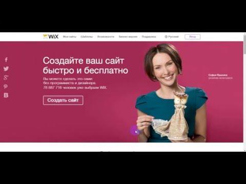 Краткий обзор на Wix I Как сделать сайт и интернет магазин