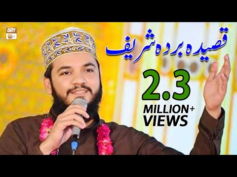 Qaseeda Burda Shareef - ARY Qtv