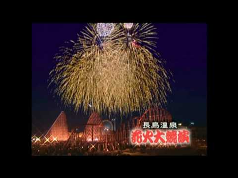 長島温泉花火大競演