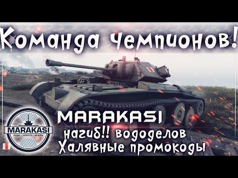 Команда чемпионов! Халявные промокоды в конце стрима World of Tanks