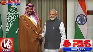 Saudi Prince Mohammed Bin Salman Visits India, Hold Meeting With PM Modi | Teenmaar News