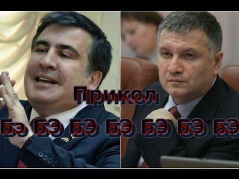 Аваков vs Саакашвили БЭ БЭ БЭ БЭ БЭ   Avakov vs Saakashvili be be be be be Полная переделка