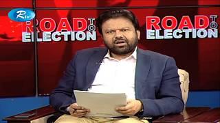 Road To Election | রোড টু  ইলেকশন | 19-12-2017 | Rtv Talkshow