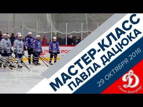 Мастер-класс Павла Дацюка в СДЮСШОР по хоккею Динамо (29.11.2016)
