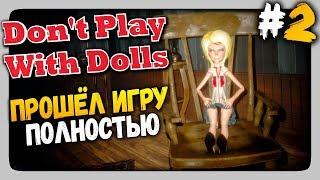 Don't Play With Dolls Прохождение #2 ✅ ПРОШЕЛ ИГРУ!